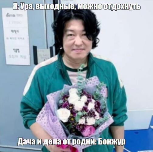"""Хо Сон-тхэ из """"Игры в кальмара"""" с цветами в мемах показал, как оставаться крутым в неловкой ситуации"""