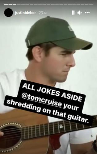 Джастин Бибер перепутал дипфейк с Томом Крузом и два часа учил его играть на гитаре в сторис